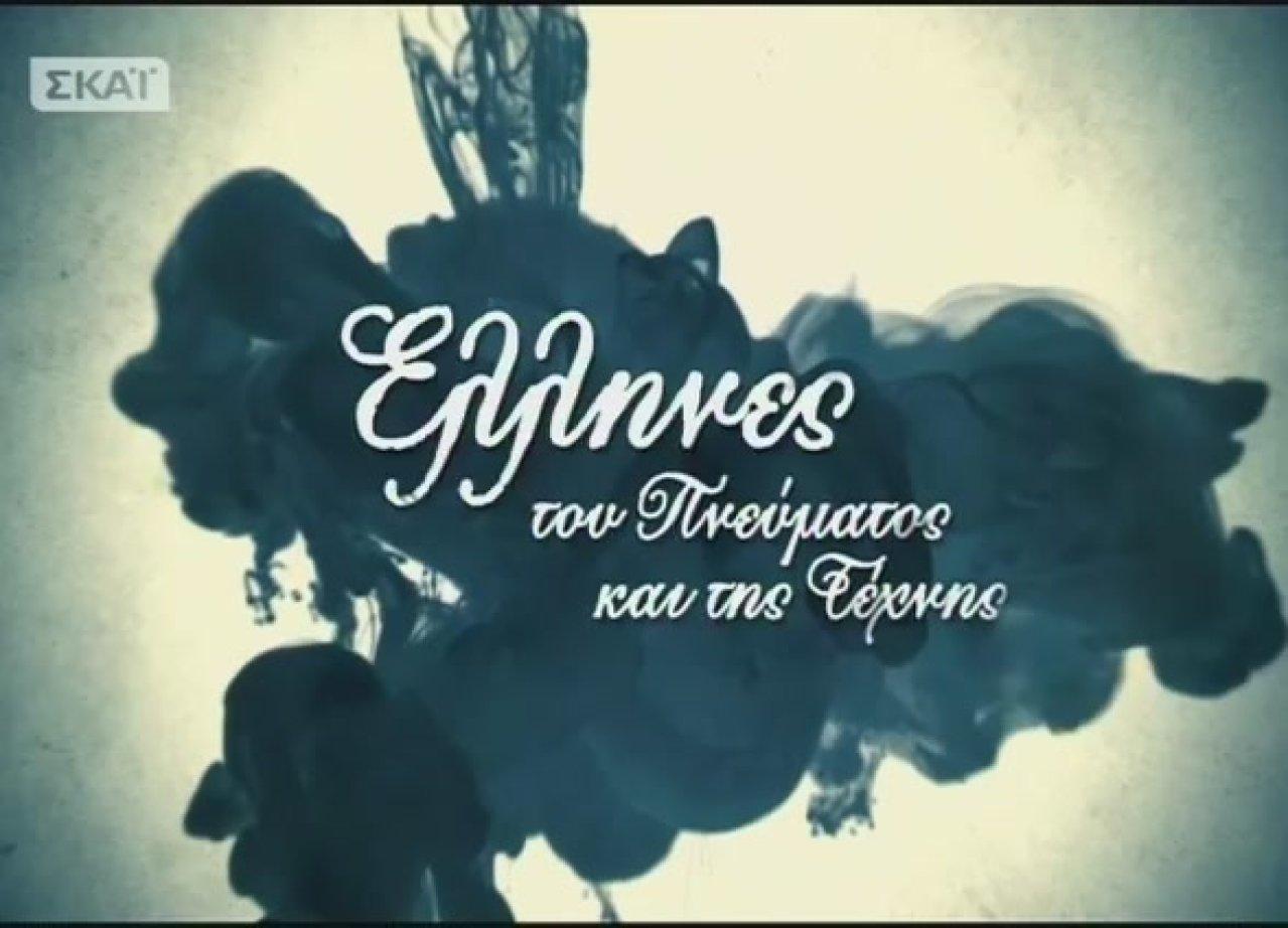 Έλληνες του Πνεύματος και της Τέχνης