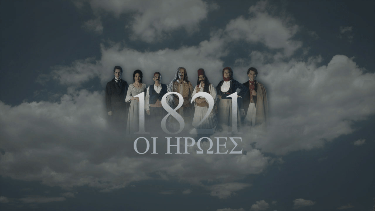 1821: Οι Ήρωες