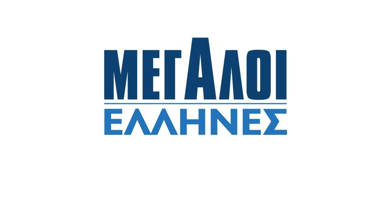 Μεγάλοι Έλληνες