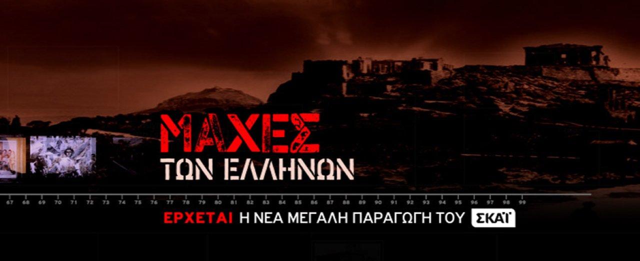 Μάχες των Ελλήνων