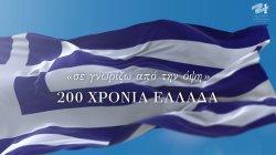 Trailer - Ένα ντοκιμαντέρ παραγωγής της Επιτροπής «Ελλάδα 2021»