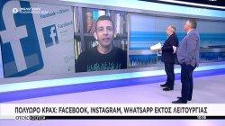 Γιατί έπεσαν Facebook, Instagram και WhatsApp - Πόσο κόστισε το