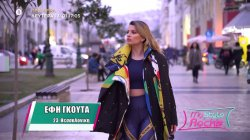 My Style Rocks - Έφη Γκούτα