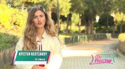 My Style Rocks - Κρίστεν Λεωτσάκου