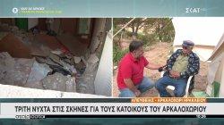 Απελπιστική η κατάσταση στην Κρήτη, τρίτη νύχτα στις σκηνές