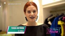 My Style Rocks - Τόνια Κούμπα