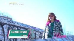 My Style Rocks - Βασιλική Σουλάνη