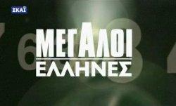 Μεγάλοι Έλληνες (Α Μέρος)