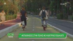 Ηλεκτροκίνηση καλύτερη ποιότητα αέρα, μείωση πρόωρων θανάτων