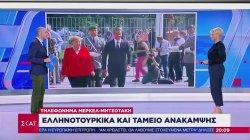 Τηλεφώνημα Μέρκελ - Μητσοτάκη: Ελληνοτουρκικά και ταμείο