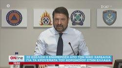 Ενημέρωση από τον Νίκο Χαρδαλιά για τα κρούσματα κορωνοϊού στην Ελλάδα
