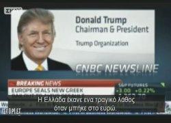 Ιστορίες: Τι είχε πει ο Τραμπ για την Ελλάδα | 09.11.2016