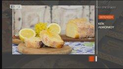 Γλυκές Αλχημείες | Κέικ Λεμονιού