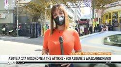 Ασφυξία στα νοσοκομεία της Αττικής και της Θεσσαλονίκης