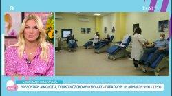 Όλοι Μαζί Μπορούμε | Εθελοντική αιμοδοσία, Γενικό Νοσοκομείο Πέλλας - Παρασκευή 16 Απριλίου 9:00 - 13:00