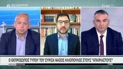 Το νέο οικονομικό πρόγραμμα του ΣΥΡΙΖΑ και οι αντιδράσεις