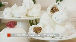 Γλυκές Αλχημείες   Μαρέγκακια γεμιστά με ξερά φρούτα
