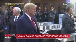 Σήμερα | Αιφνίδια εμφάνιση του Τραμπ στη σύνοδο για το κλίμα | 24/09/2019