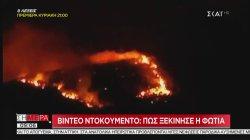 Σήμερα | Βίντεο ντοκουμέντο: Πως ξεκίνησε η φωτιά | 05/09/2019