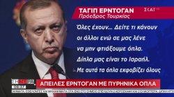 Σήμερα | Απειλές Ερντογάν με πυρηνικά όπλα | 05/09/2019