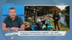 Μεσημέρι με τον Γιώργο Λιάγκα | Κι όμως τα Τρίκαλα έχουν παραλία! | 19/09/2019