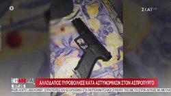 Σήμερα | Αλλοδαπός πυροβόλησε κατά αστυνομικών στον Ασπρόπυργο | 07/10/2019