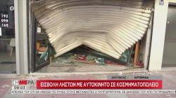 Σήμερα   Εισβολή ληστών με αυτοκίνητο σε κοσμηματοπωλείο   25/10/2019
