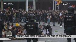 Αταίριαστοι | Βαρκελώνη: Βίαια επεισόδια έξω από το αεροδρόμιο | 15/10/2019
