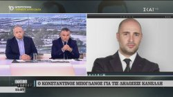 Αταίριαστοι   Ο Κ. Μπογδάνος για τις δηλώσεις Κανέλλη    09/10/2019