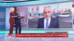 Σήμερα | Γαλάζια Πατρίδα και Κύπρος στο στόχαστρο του Ερντογάν | 30/10/2019