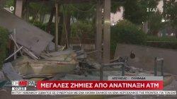 Σήμερα | Μεγάλες ζημιές από έκρηξη ΑΤΜ στη Γλυφάδα | 18/10/2019