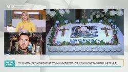 Μαζί Σου Σαββατοκύριακο | Σε κλίμα τρομοκρατίας το μνημόσυνο για τον Κ. Κατσίφα | 26/10/2019