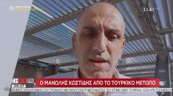 Σήμερα | Ο Μανώλης Κωστίδης από το τουρκικό μέτωπο | 10/10/2019