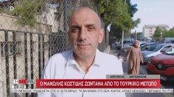 Σήμερα | Ο Μανώλης Κωστίδης ζωντανά από το τουρκικό μέτωπο | 11/10/2019