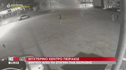 Σήμερα | Βίντεο από τη στιγμή της έκρηξης σε νυχτερινό κέντρο στην Πειραιώς   | 09/10/2019