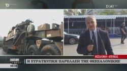 Αταίριαστοι | Η στρατιωτική παρέλαση της Θεσσαλονίκης | 28/10/2019