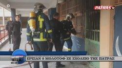 Αταίριαστοι | Έριξαν 8 μολότοφ σε σχολείο της Πάτρας | 29/10/2019