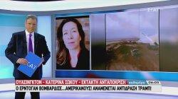 Καλημέρα | Πλήγμα σε αμερικανικά στρατεύματα από τουρκικές δυνάμεις - Αναμένεται αντίδραση από Τραμπ | 12/10/2019