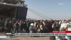Αταίριαστοι   Στο λιμάνι της Ελευσίνας 700 πρόσφυγες από τη Σάμο   22/10/2019