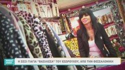 Μαζί Σου Σαββατοκύριακο | Η σέξι γιαγιά βασίλισσα του εσωρούχου, από την Θεσσαλονίκη | 26/10/2019
