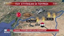 Σήμερα | Ξεκίνησε και η χερσαία επιχείρηση της Τουρκίας | 10/10/2019