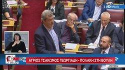 Σήμερα | Άγριος τσακωμός Γεωργιάδη - Πολάκη στη Βουλή | 09/10/2019