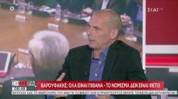 Σήμερα | Βαρουφάκης: Ο Σόιμπλε ήταν ο Ερντογάν που μας απειλούσε με Grexit  | 21/10/2019