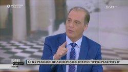 Αταίριαστοι | Ο Κυριάκος Βελόπουλος στους Αταίριαστους | 16/10/2019