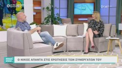 Μαζί Σου Σαββατοκύριακο | Ο Νίκος Μουτσίνας απαντά στις ερωτήσεις των συνεργατών του | 10/11/2019