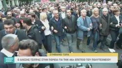 Μαζί Σου Σαββατοκύριακο | Ο Αλέξης Τσίπρας στην πορεία για την επέτειο του Πολυτεχνείου | 17/11/2019