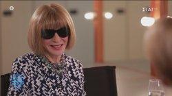 Anna Wintour - Η γυναίκα θρύλος της παγκόσμιας μόδας αποκλειστικά στον ΣΚΑΪ