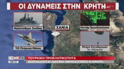 Οι δυνάμεις στην Κρήτη