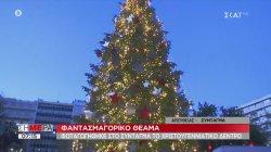 Φωταγωγήθηκε στο Σύνταγμα το Χριστουγεννιάτικο Δέντρο