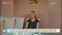 Η αδερφή της δολοφονήθηκε από τη σύντροφο του πρώην συζύγου της